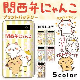 関西弁にゃんこ プリントバッテリー 4000mAh / 仲良し3匹 プリント 人気 iPhoneSE 第2世代 スマホ 充電器 薄型 GALAXY Xperia ギャラクシー AQUOS ARROWS キャラクター