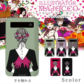 majocco プリントバッテリー 4000mAh / 手を触れる プリント 人気 iPhoneXS XS Max XR スマホ 充電器 薄型 GALAXY Xperia ギャラクシー AQUOS ARROWS キャラクター