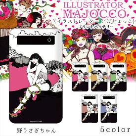 majocco プリントバッテリー 4000mAh / 野うさぎちゃん プリント 人気 iPhoneXS XS Max XR スマホ 充電器 薄型 GALAXY Xperia ギャラクシー AQUOS ARROWS キャラクター