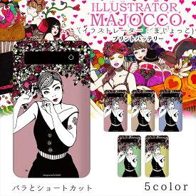 majocco プリントバッテリー 4000mAh / バラとショートカット プリント 人気 iPhoneXS XS Max XR スマホ 充電器 薄型 GALAXY Xperia ギャラクシー AQUOS ARROWS キャラクター