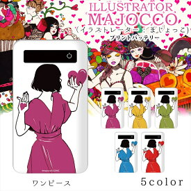 majocco プリントバッテリー 4000mAh / ワンピース プリント 人気 iPhoneXS XS Max XR スマホ 充電器 薄型 GALAXY Xperia ギャラクシー AQUOS ARROWS キャラクター