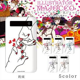 majocco プリントバッテリー 4000mAh / 約束 プリント 人気 iPhoneXS XS Max XR スマホ 充電器 薄型 GALAXY Xperia ギャラクシー AQUOS ARROWS キャラクター