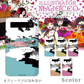 majocco プリントバッテリー 4000mAh / オフィーリアになれない プリント 人気 iPhoneSE 第2世代 スマホ 充電器 薄型 GALAXY Xperia ギャラクシー AQUOS ARROWS キャラクター