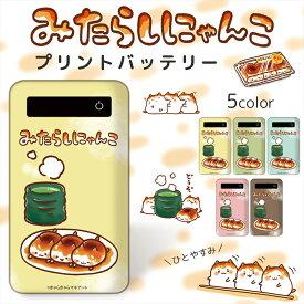 みたらしにゃんこ プリントバッテリー 4000mAh / ひとやすみ プリント 人気 iPhoneSE 第2世代 スマホ 充電器 薄型 GALAXY Xperia ギャラクシー AQUOS ARROWS キャラクター