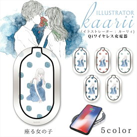 カーリィ プリント ワイヤレス充電器 / 座る女の子 スマホ 充電器 置くだけ iPhoneXS iPhoneXR Xperia Galaxy キャラクター 充電 置くだけ充電