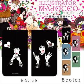 majocco 薄型プリント手帳 / おもいつき スマホケース 手帳型 全機種対応 iPhoneXS Max iPhoneXR Xperia xz2 Galaxy s9 AQUOS R2 huawei ZenFone Max Plus らくらくスマホ スマホカバー 携帯 ケース カバー