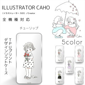 Caho クリア TPU プリント / チューリップ スマホケース 全機種対応 背景クリア iPhone11 Pro iPhone11 iPhone11 Pro Max Xperia Galaxy AQUOS huawei ZenFone らくらくスマホ 携帯 ケース カバー