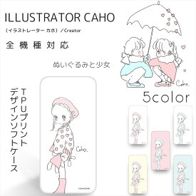 Caho クリア TPU プリント / ぬいぐるみと少女 スマホケース 全機種対応 iPhone SE 第2世代 iPhone11 Pro iPhone11 iPhone11 Pro Max Xperia Galaxy AQUOS huawei ZenFone らくらくスマホ 携帯 ケース カバー