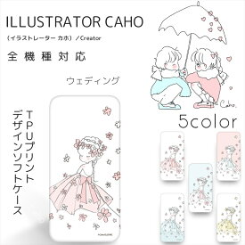 Caho クリア TPU プリント / ウェディング スマホケース 全機種対応 iPhone11 Pro iPhone11 iPhone11 Pro Max Xperia Galaxy AQUOS huawei ZenFone らくらくスマホ 携帯 ケース カバー
