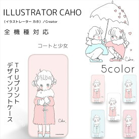 Caho クリア TPU プリント / コートと少女 スマホケース 全機種対応 iPhone11 Pro iPhone11 iPhone11 Pro Max Xperia Galaxy AQUOS huawei ZenFone らくらくスマホ 携帯 ケース カバー