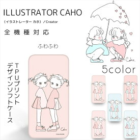 Caho クリア TPU プリント / ふわふわ スマホケース 全機種対応 iPhone11 Pro iPhone11 iPhone11 Pro Max Xperia Galaxy AQUOS huawei ZenFone らくらくスマホ 携帯 ケース カバー