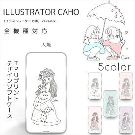 Caho クリア TPU プリント / 人魚 スマホケース 全機種対応 iPhone11 Pro iPhone11 iPhone11 Pro Max Xperia Galaxy AQUOS huawei ZenFone らくらくスマホ 携帯 ケース カバー