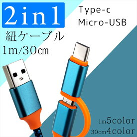 Type-C microUSB 2in1 紐ケーブル 1m 30cm コネクター 一体型 ケーブル Type C Micro USB 両用ケーブル 高級感 頑丈 編みケーブル 断線に強い 丈夫 タイプC タイプc コンパクト スマホ タブレット おしゃれ Xperia HUAWEI Galaxy AQUOS