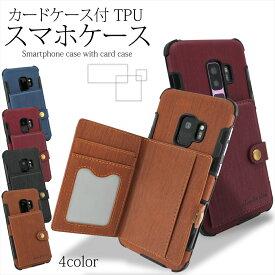 カードケース付き TPU スマホケース Galaxy Note10 Note10+ S10 S10+ A30 S9 S9Plus ギャラクシー s9 docomo au SIMフリー SC-03L SCV41 SC-04L SCV42 SCV39 SCV43 背面保護 カード収納 カードホルダー カードポケット ビジネス カード入れケース