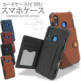 カードケース付き TPU スマホケース Huawei P30 P30 Pro P30 lite P20 lite au ファーウェイ p20 ライト HWV32 hwv32 ELE-L29 HW-02L HWV33 背面保護 カード収納 カードホルダー カードポケット ビジネス カード入れケース