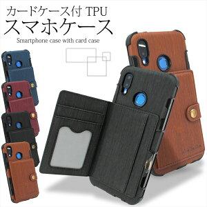 カードケース付き TPU スマホケース Huawei P30 P30 Pro P30 lite P20 lite au ファーウェイ p20 ライト HWV32 hwv32 ELE-L29 HW-02L HWV33 背面保護 カード収納 カードホルダー カードポケット ビジネス カード入れ