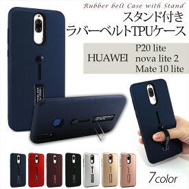 Huawei P20 lite ケース ラバーベルト TPU ケース スタンド付き Huawei P20 lite nova lite 2 Mate 10 lite ファーウェイ リングホルダー リングベルト 落下防止 耐衝撃 スタンド機能 リング付き 片手操作 HWV32 FIG-LA1 FIG-L21 704HW RNE-L21