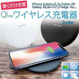 Qi ワイヤレス 充電器 スマホ Wireless Charger ワイヤレス充電器 急速充電 ワイヤレスチャージャー ファストチャージ fast charger 簡単 スリム 無線充電 iPhoneXS Max iPhoneXR iPhoneXS Nexus AQUOS ARROWS Galaxy スマホ 置くだけ充電 丸型 n5