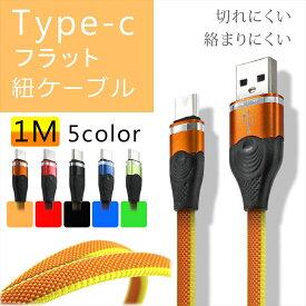 Type-C 紐ケーブル 1m フラット ケーブル 頑丈 長持ち 編みケーブル 断線に強い 丈夫 タイプC タイプc コンパクト スマホ タブレット type-c おしゃれ かわいい Xperia HUAWEI Galaxy AQUOS