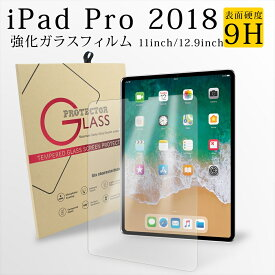 iPad Pro 2018 ガラスフィルム iPadPro 11インチ 12.9インチ 第3世代 ガラス 表面硬度 9H 撥油性 強化ガラス フィルム 液晶保護フィルム アイパッドプロ 画面保護フィルム シート シール 液晶保護シート 液晶 保護 液晶フィルム