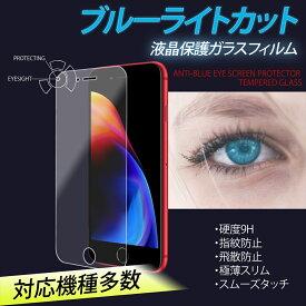 ブルーライトカット スマホ 強化ガラス フィルム 液晶フィルム 液晶 保護フィルム 保護ガラス 保護シール 目にやさしい iPhone8 7 6 6s Plus Xperia Z3 AQUOS L2 SH-L02 シンプルスマホ3