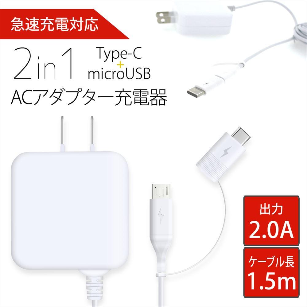 【PSE認証済み】2in1 Type-C microUSB ACアダプター 充電器 急速充電 対応 2.0A 1.5m スマホ タブレット AC充電器 家庭用コンセント タイプC 両方 コンパクト