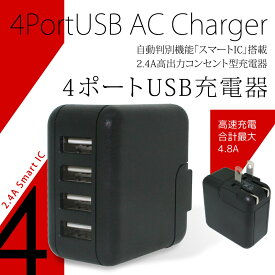 【PSE認証済み】4ポート USB 充電器 AC チャージャー スマートIC 搭載 2.4A コンセント 最大 4.8A 4台 高速充電 急速充電 海外規格 コンパクト PSE ACアダプタ 家庭用コンセント
