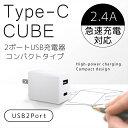 Type-C CUBE キューブ 2ポート タイプc USB 充電器 同時充電 コンパクト 2.4A 急速充電 コンセント PSEマーク AC MacBook