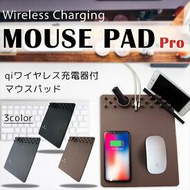 Qi ワイヤレス充電器付き マウスパッド ワイヤレス充電器 iphonex iphone8 galaxy note8 スマホ ワイヤレス充電 ワイヤレスチャージャー 一体型 置くだけ充電 スリム 置くだけ 無線充電 おしゃれ 収納
