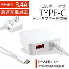 スマホ 充電器 タイプC Type-C ケーブル 急速充電 USB パソコン スマホ充電 ACアダプター Android アンドロイド スマートフォン充電 家庭用電源 AC電源 ホワイト USBポート付き