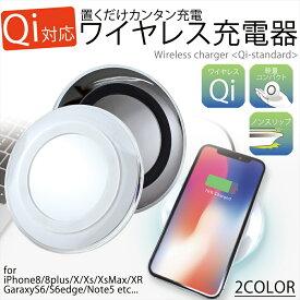 ワイヤレス 充電器 s6 Qi対応 置くだけ充電 スマホ 皿型 スマホ充電器 スタイリッシュ 薄型 軽量 コンパクト ケーブル不要 Qi 無線充電 ワイヤレス 滑り止めシリコン iPhoneX XS Max XR iPhone8 iPhone8Plus Galaxy Xperia qi 異物検知機能 スマホ