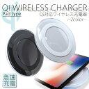 ワイヤレス 充電器 PADタイプ Qi対応 置くだけ充電 スマホ スマホ充電器 薄型 軽量 コンパクト ケーブル不要 Qi 無線…