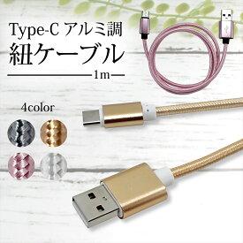 Type-C アルミ調 紐ケーブル 1m ケーブル スマートフォン 充電 ケーブル タイプC タイプc スマホ タブレット USB type-c アルミフレーム おしゃれ かわいい 高耐久 ナイロン編み込み 充電ケーブル データ転送 Xperia HUAWEI