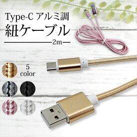 Type-C アルミ調 紐ケーブル 2m ケーブル スマートフォン 充電 ケーブル タイプC タイプc スマホ タブレット USB type-c アルミフレーム おしゃれ かわいい 高耐久 ナイロン編み込み 充電ケーブル データ転送 Xperia HUAWEI Galaxy AQUOS