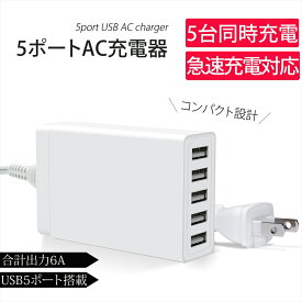 5ポート AC 充電器 急速充電対応 スマートIC 搭載 USB 最大 2.4A 合計出力 6A 高出力 コンセント型 5台 同時充電 スマホ タブレット 高速充電 チャージャー 家庭用コンセント 出力自動判別機能