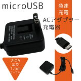 microUSB充電器AC電源コンセントAC充電器スマホ充電急速充電
