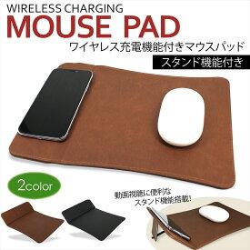 スタンド / ワイヤレス充電機 機能付きマウスパッド マウスパッド スタンド付き スマホ スマホスタンド ワイヤレス充電 ワイヤレスチャージャー 3in1 無線 一体型 置くだけ充電 簡単充電