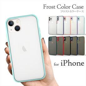 iPhone13 ケース iPhone12 ケース クリア 韓国 おしゃれ フロストカラー すりガラス調 マット調 スモーク 13mini 13Pro Max 12Pro 12ProMax 12mini iPhone11 Pro iPhoneSE(第2世代) iPhone8 スマホケース 背面 カバー アイフォン 艶消し 半透明 ハイブリッドケース