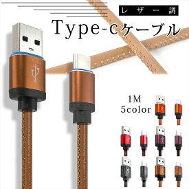 Type-C レザー調 ケーブル 1m スマートフォン 充電 ケーブル タイプC タイプc スマホ タブレット USB type-c アルミフレーム おしゃれ かっこいい アンティーク調 レザーデザイン 高級感 頑丈 充電ケーブル データ転送 Xperia HUAWEI Galaxy AQUOS