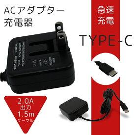 【PSE認証済み】TYPE-C 充電器 ACアダプター square スクウェア スマートフォン充電 家庭用電源 AC電源 急速充電 sh-01k aquos r2 p20 pro