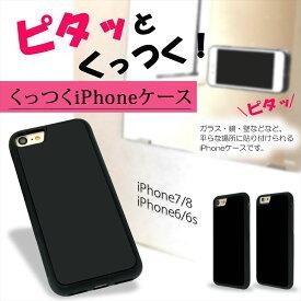 くっつく iPhone ケース iPhone7 iPhone8 iPhone6 iPhone6s アイフォン スマホ 壁 貼り付け TPU 話題 スマホケース セルフィー ハンズフリー グッズ SNS インスタ女子 アイテム