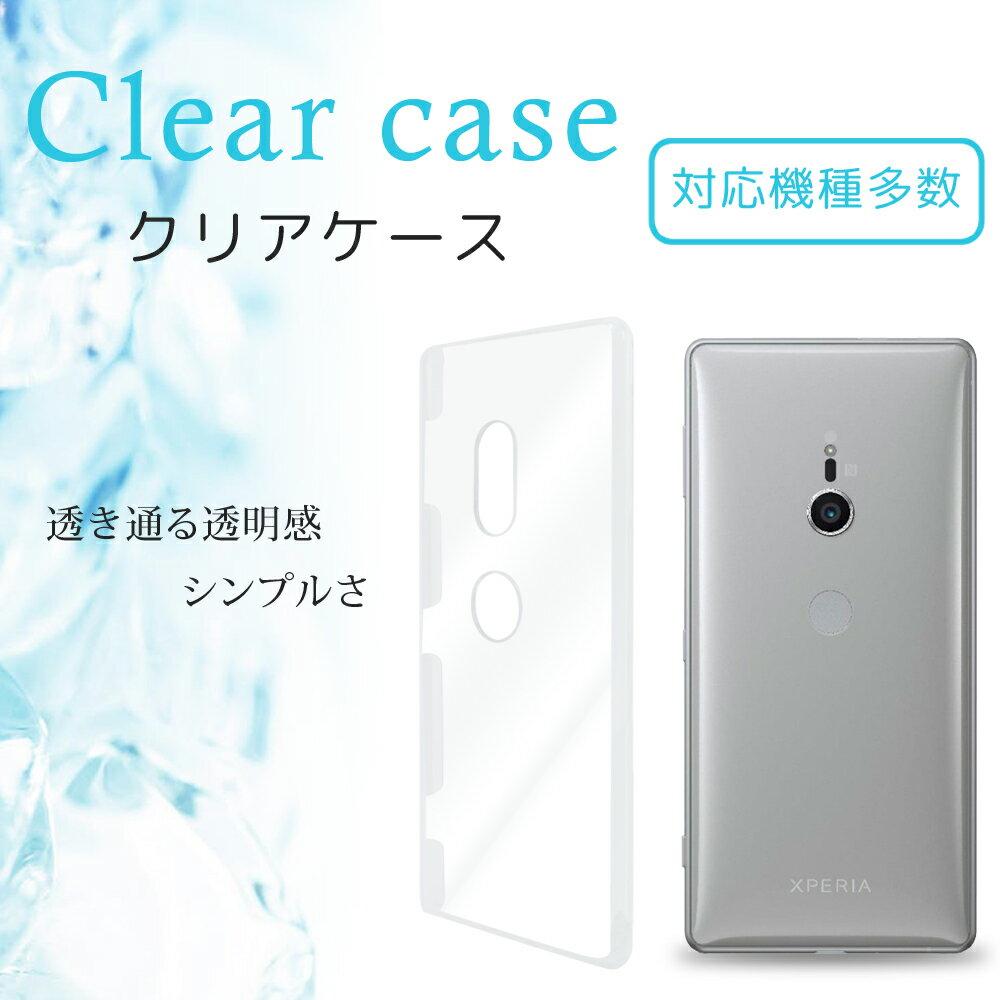 Galaxy Feel SC-04J スマホケース 全機種対応 クリアハードケース 透明 スマホ 保護 スマートフォン保護 スマホケース シンプル 本体保護 クリアケース