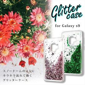 Galaxy S9 ケース グリッター ケース キラキラ 流れ星 動く 流れる ラメ かわいい おしゃれ ホログラム キラキラ感 星 フォトジェニック ラメ