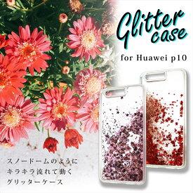 Huawei P10 ケース グリッター ケース キラキラ 流れ星 動く 流れる ラメ かわいい おしゃれ ホログラム キラキラ感 星 フォトジェニック ラメ