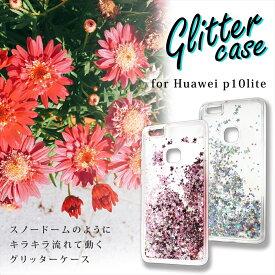 Huawei P10lite ケース グリッター ケース キラキラ 流れ星 動く 流れる ラメ かわいい おしゃれ ホログラム キラキラ感 星 フォトジェニック ラメ