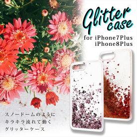 iPhone7Plus iPhone8Plus ケース グリッター ケース キラキラ 流れ星 動く 流れる ラメ かわいい おしゃれ ホログラム キラキラ感 星 フォトジェニック ラメ
