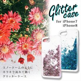 iPhone7 iPhone8 ケース グリッター ケース キラキラ 流れ星 動く 流れる ラメ かわいい おしゃれ ホログラム キラキラ感 星 フォトジェニック ラメ