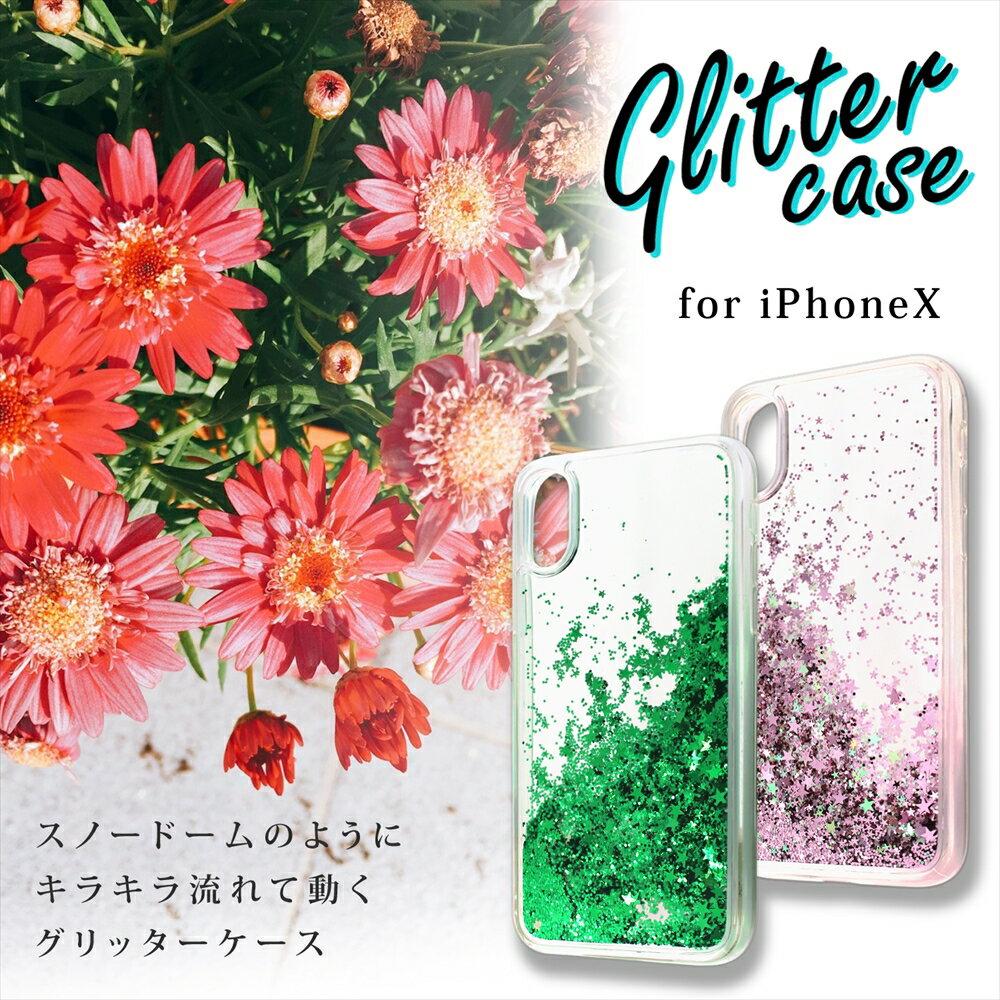 iPhoneX ケース グリッター ケース キラキラ 流れ星 動く 流れる ラメ かわいい おしゃれ ホログラム キラキラ感 星 フォトジェニック ラメ