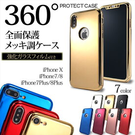 全面 360° 保護 メッキ調 ケース iPhone iPhoneX iPhone7 iPhone8 7Plus 8Plus スマホケース 強化ガラスフィルム付き 360度 フルカバー 両面保護 フルガード 前面 背面 スリム 光沢 きれい 保護ケース iphone アップル APPLE ガラスフィルム アイフォンケース