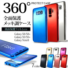 0625b8acfc 全面 360° 保護 メッキ調 ケース Galaxy S8 S8+ S9 S9+ Note8 スマホケース 液晶保護フィルム付き 360度 フルカバー  両面保護 フルガード 前面 背面 スリム 光沢 ...